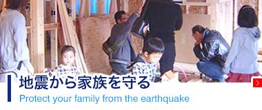 地震から家族を守る
