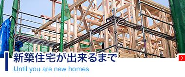 新築施工の流れ