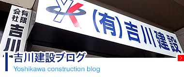 吉川建設のブログ
