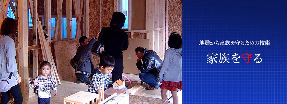 地震から家族を守るための技術 家族を守る