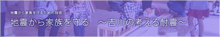 地震から家族を守る ~吉川の考える耐震~